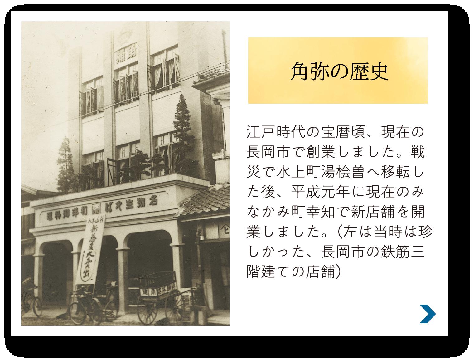 株式会社角弥|角弥の歴史
