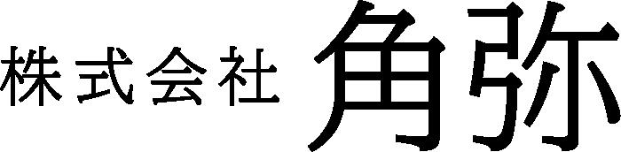 株式会社角弥